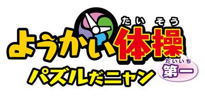 Yo-kai Taiso Dai-ichi Puzzle da nyan