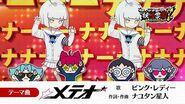 「メテオ」(「映画 妖怪学園Y 猫はHEROになれるか」 テーマ曲)-1