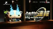 【TVCM】『妖怪ウォッチバスターズ 赤猫団/白犬隊』ようかい速報篇