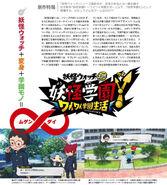YokaiGakuenYGameshot2