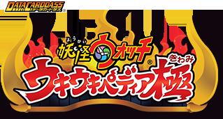 Yo-kai Watch: Ukiukipedia Gakuen Y