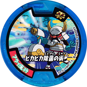 Yo-kai Medals/Soultimate Medals