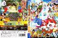 Yo-kai Movie DVD Cover Scan 0001.jpg