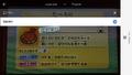 Yokai watch play screenshots 8.PNG