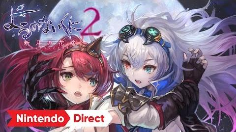 よるのないくに2 ~新月の花嫁~ Nintendo Direct 2017.4