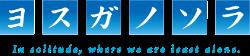 Yosuga no Sora Wiki
