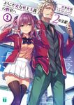Light Novel 2nd Year Volume 2