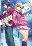 Light Novel 2nd Year Volume 3