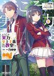 Manga Volume 11