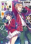 Light Novel Volume 11