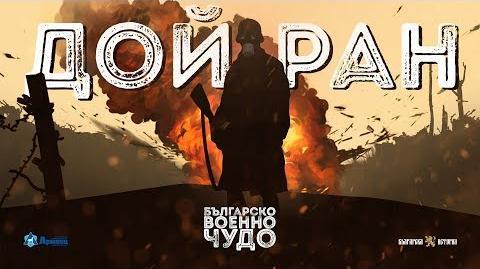 Българско_военно_чудо_Дойранската_епопея