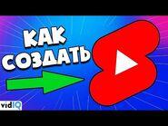 Как создать короткие видео на YouTube - Полная инструкция по YouTube Shorts