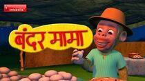 Bandar_Mama_Pahan_Pajama_-_3D_Animated_Hindi_Rhymes