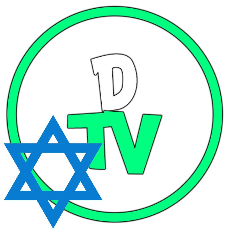 DAVESOME TV HEBREW.jpg