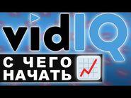 Как набрать просмотры на YouTube с vidIQ -Руководство нового пользователя-