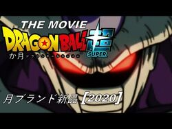 DRAGON_BALL_SUPER_NUEVA_PELICULA_PARA_2020!!