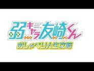 【無料版】弱キャラ友崎くんおしゃべり人生攻略 第2話