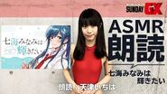 【漫画動画】大人気ラノベのスピンオフ作品「七海みなみは輝きたい」を朗読!