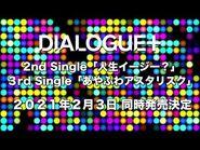 DIALOGUE+2nd&3rdシングル発売決定ティザー