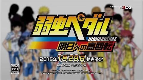 3DS「弱虫ペダル 明日への高回転」第1弾PV