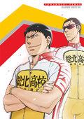 アニメ『弱虫ペダル GRANDE ROAD』DVD/Blu-ray 05