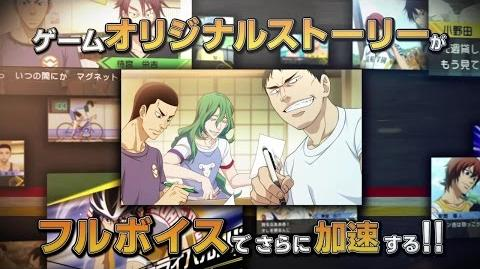 3DS「弱虫ペダル 明日への高回転」第2弾PV