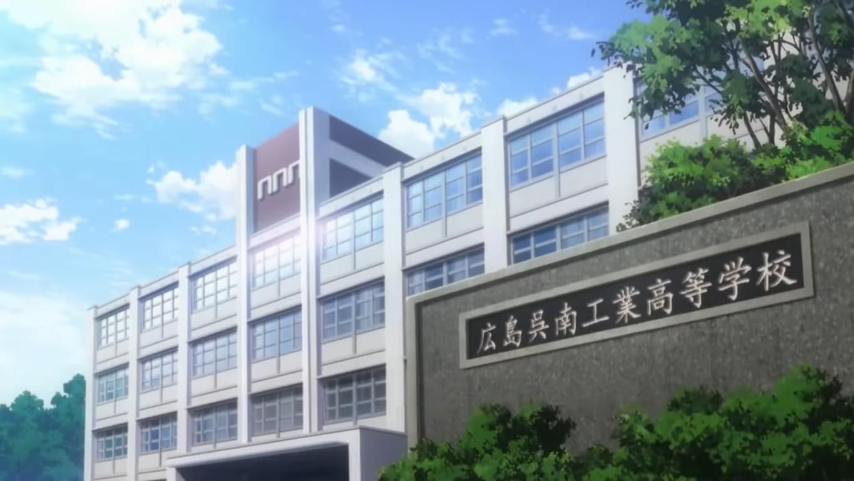 Hiroshima Kureminami Technical School