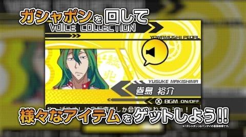 3DS「弱虫ペダル 明日への高回転」第3弾PV