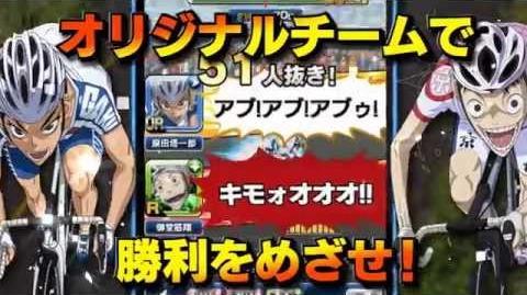 カードバトルゲームアプリ「弱虫ペダル_EXCITING_ATTACK」PV映像2