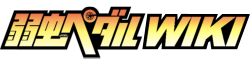 Yowamushi Pedal Go!! Wiki