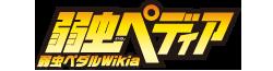 弱虫ペディア - 弱虫ペダルデータベースWiki