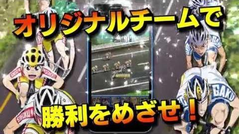 カードバトルゲームアプリ「弱虫ペダル_EXCITING_ATTACK」PV映像