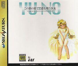 YU-NO A Girl Who Chants Love at the Bound of this World Sega Saturn Version.jpg