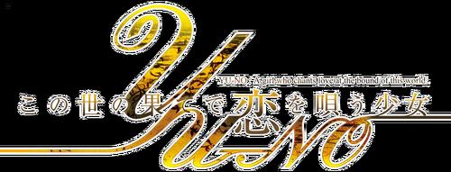 YU-NO logo.png