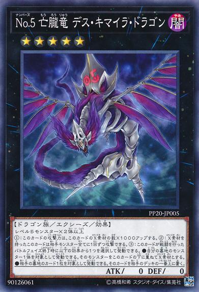 Numéro 5 : Dragon Chimère Maudit