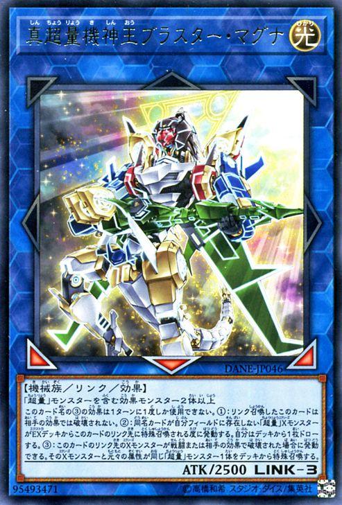 Artilleur Magna Grand Roi Méca Super Quantique