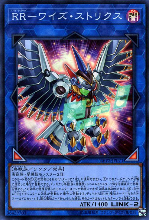 Raidraptor - Strix Sage