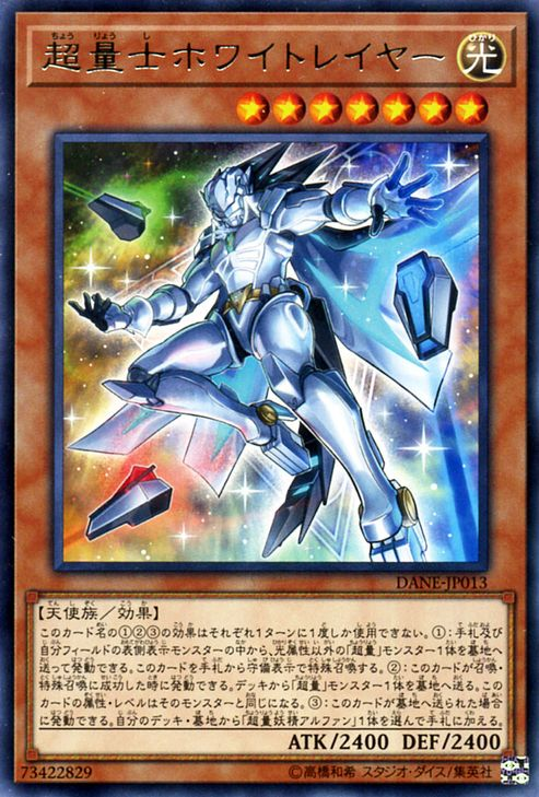 Force White Super Quantum