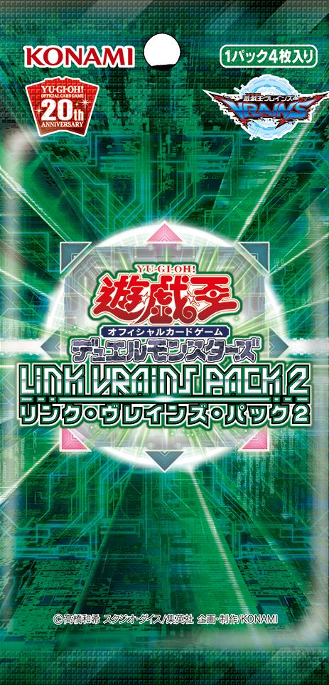 LINK VRAINS Pack 2