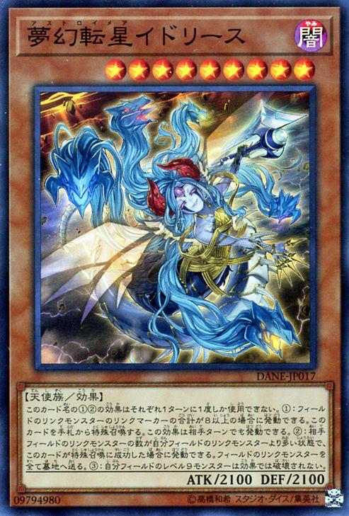 Idlee, Chevalier du Cauchemar Astral