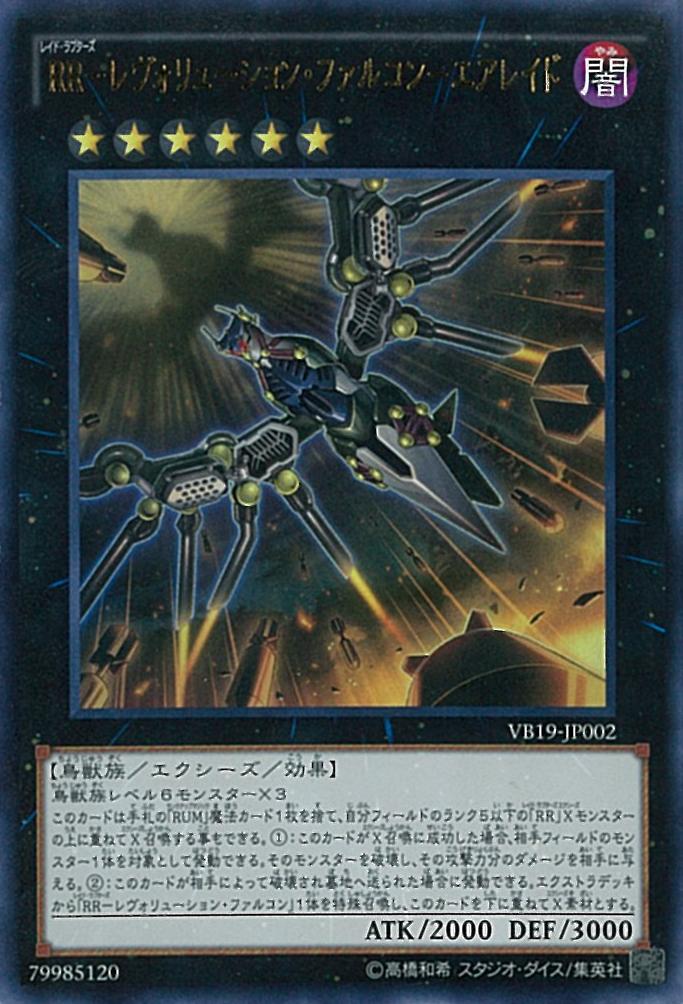 Raidraptor - Faucon Révolutionnaire - Bombardement Aérien