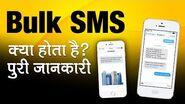 Bulk SMS Kya Hai ? बिना नंबर के भी मेसेज भेज सकते है