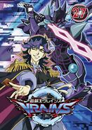VRAINS DVD cover 27