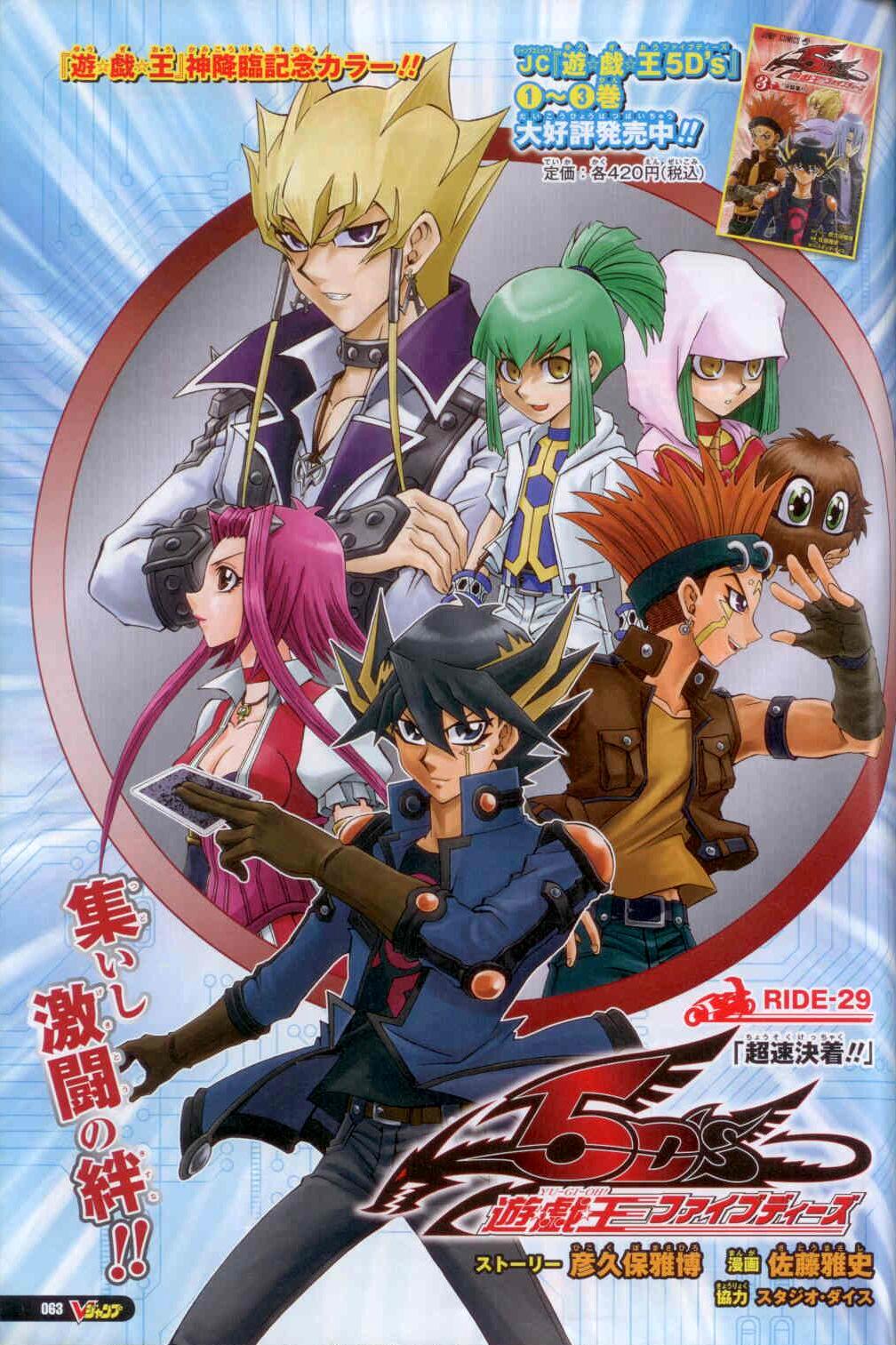 Yu-Gi-Oh! 5D's - Ride 029