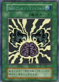 BrainControl-JP-Anime-DM.png