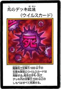 CrushCard-JP-Manga-DM-color.png