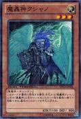 FabledKushano-DTC2-JP-DNPR-DT