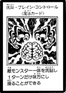 BrainControl-JP-Manga-DM