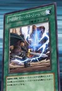 BattleFusion-JP-Anime-GX.png