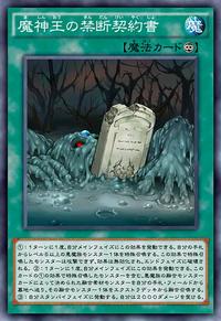 ForbiddenDarkContractwiththeSwampKing-JP-Anime-AV.png